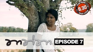 Thaththa Sirasa TV 07th July 2018 Ep 07 HD Thumbnail