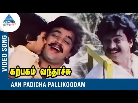 Karpagam Vanthachu Tamil Movie Song   Naan Padicha Pallikoodam   #Arjun   #Malaysia Vasudevan