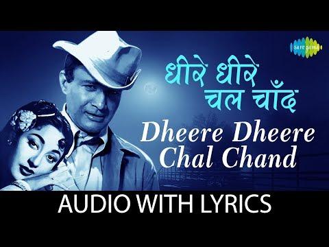 Dheere Dheere Chal Chand with lyrics | धीरे धीरे चल चाँद के बोल | Lata Mangeshkar | Mohd