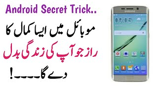 Android Very Usefull Secret Trick 2018    You Should Know