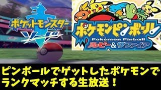 【ポケモン剣盾】ポケモンピンボールで入手した自慢の5匹でランクマッチする生放送!