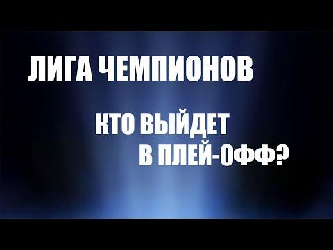 Видео Прогноз футбол спорта