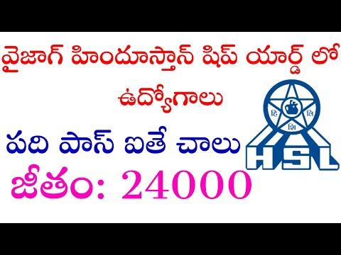 HSL Vizag Recruitment In Telugu   Apply Now #10thpassjobs #10thjobs #vizagjobs #govtjobsinvizag