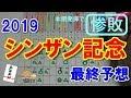 【競馬】シンザン記念2019 最終予想