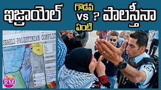 Israel History in Telugu | Israel Palestine Conflict | Agriculture & Technology of Israel Country