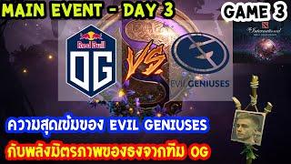 [Dota2] OG⚔️EG(Bo3) เกม3 🏆The International 2019 | Main Event สายบน Day3