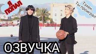 Озвучка Миры Баскетбол с БТС BTS Basketball BTS 방탄소년단