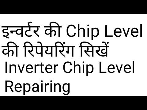 Sine Wave Inverter Repairing (हिन्दी )
