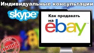 """Обучение для всех желающих """"Как продавать на eBay?"""" Уроки по Skype"""