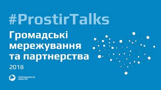 Prostir Talks: громадські мережування та партнерства - коли це працює?