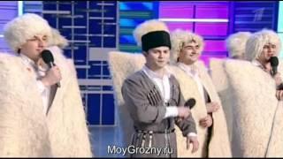 КВН 2012 1/4 финала Чеченская сборная Конкурс одной песни