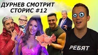 Тищенко и Никитюк с раками, лангуст Паши Техника, Победительницы по жизни/Дурнев смотрит сторис #12