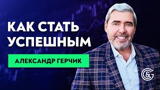 ✦Мастер Класс Александра Герчика в Москве 17.09.2017✦ Секреты трейдинга. Как стать успешным.