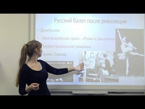 Русский балет / Russian ballet | Russian Art [Part 7/8] Exlinguo (video in Russian)