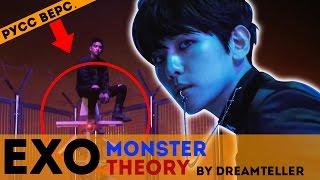 EXO - MONSTER | MV ТЕОРИЯ ОТ DREAMTELLER ОЗВУЧКА | ARI RANG