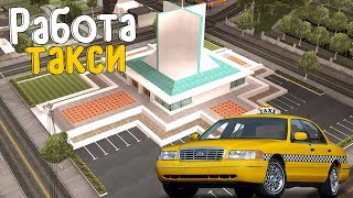 ПОСТРОИЛ МЕСТО ДЛЯ РАБОТЫ В ТАКСИ - SAVAGE PROJECT MTA GTA SA