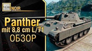 Средний танк Panther mit 8,8 cm L/71 - гайд от Noir [World of Tanks]