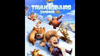 Медведи Буни: Таинственная зима 2016 трейлер   Filmerx.Ru