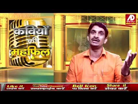 मेरी आन तिरंगा है , मेरी जान तिरंगा है - कवि विनय प्रताप सिंह