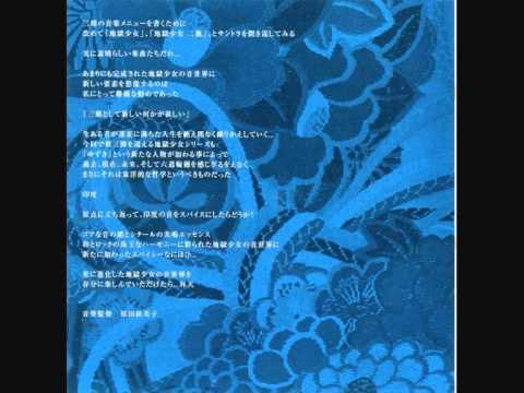 01-Tsuki Ei (Jigoku Shoujo Mitsuganae OST 2)