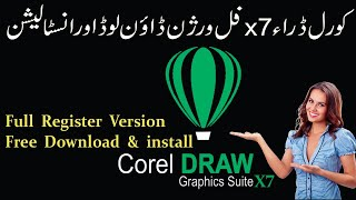 Gambar cover How To Download & Install Coral Draw X7 Full Version