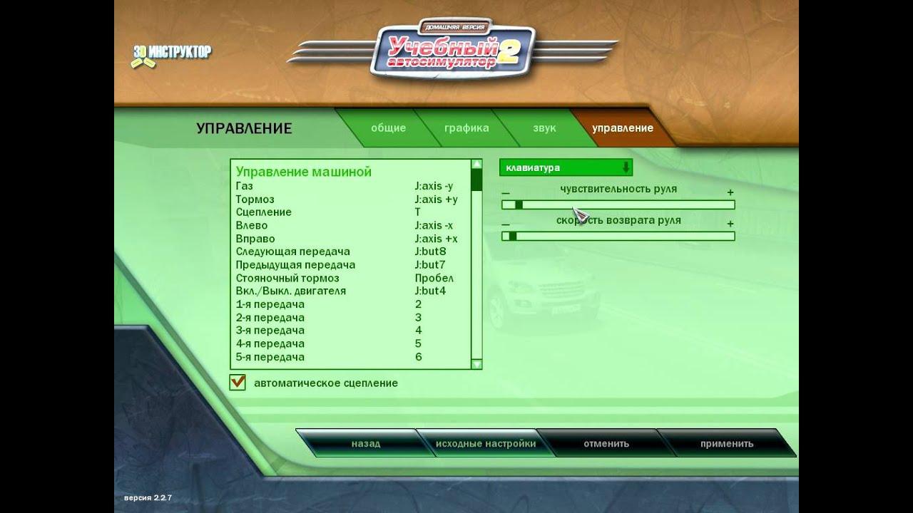 Как сделать руль 3d инструктора 915