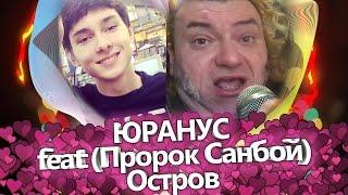 Юранус feat. Пророк Санбой - Остров (клип)