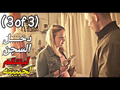 #فيلم الجاني ٢٠١٨|offender 2012|مترجم|(3of 3)
