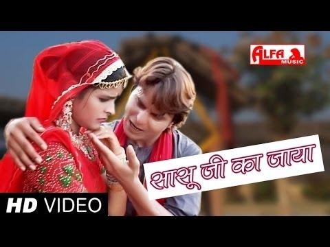 Sasu Ji Ka Jaya Thara Lakkhan Dikhyaya   Rajasthani Folk Songs