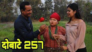 दोबाटे भाग २५७,14 feb 2020 Dobate Episode 257, निशाको प्रेम प्रस्ताव दोबाटेलाई