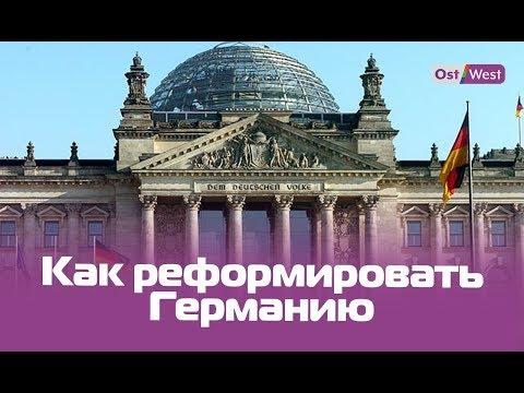 Политический кризис в Германии: как выйти?