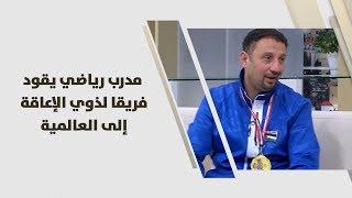 الكابتن حسام عياد - مدرب رياضي يقود فريقا لذوي الإعاقة إلى العالمية
