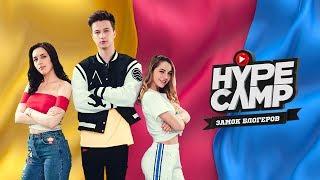 Самое масштабное шоу HYPE CAMP | Тизер
