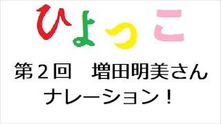 ひよっこ 第2回 あらすじ 「連続テレビ小説 ひよっこ Part1 (NHKドラマ...