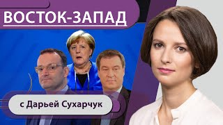 Кого коронавирус сделает следующим канцлером Не хватает денег на пособия по безработице в Германии