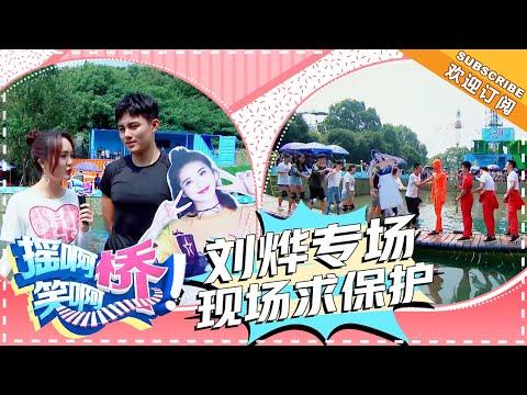 《摇啊笑啊桥》第69期:刘烨专场!小姐姐现场求保护 【湖南卫视官方频道】