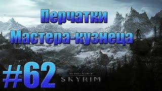 TES V: Skyrim - Перчатки Мастера-кузнеца.#62
