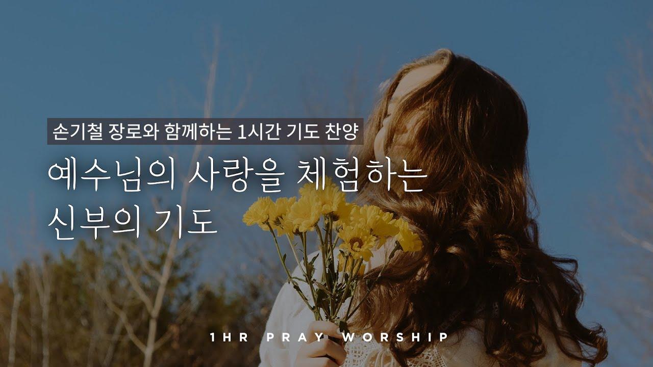 [기도] 예수님의 사랑을 체험하는 신부의 기도 - 손기철장로 말씀치유집회 Official