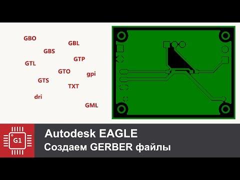 Eagle Cad: Создание GERBER файлов