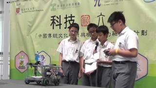 「科技顯六藝」創意比賽2015 書藝三等獎 裘錦秋中學(元朗)