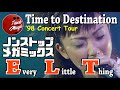 EveryLittleThing 連続再生 youtube