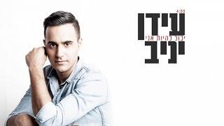 עידן יניב - יכול להיות אני | Idan Yaniv - Yahol Lihyot Ani