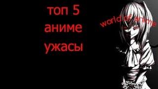 Топ 5 аниме жанра ужасы