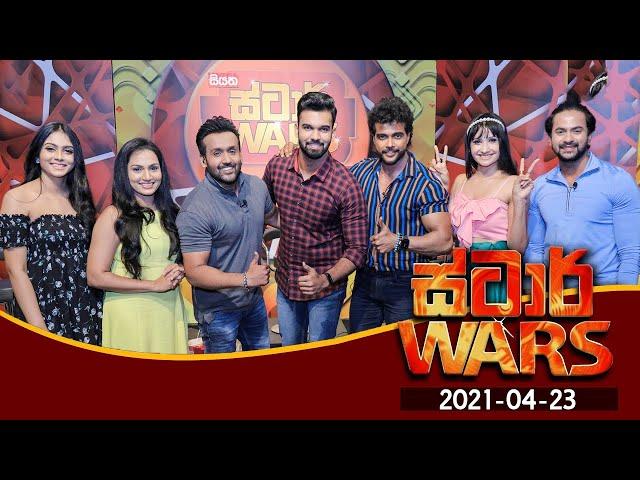 Siyatha TV STAR WARS | එක දිගට ස්ටාර් වෝස් හොදම ටික බලමු | 23 - 04 - 2021 | Siyatha TV