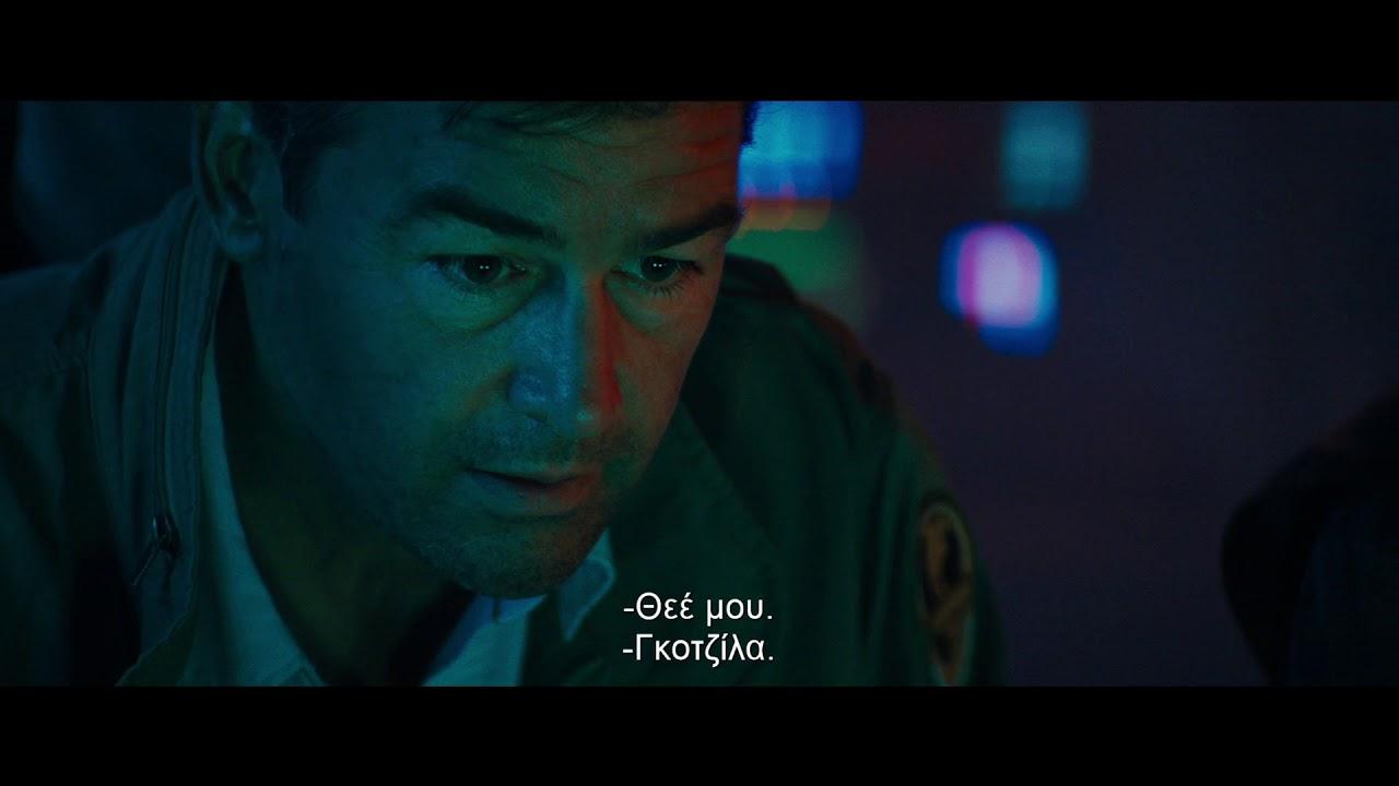 Godzilla II: O Βασιλιάς των Τεράτων - final trailer