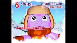 """""""Новогодние приключения Лунтика"""""""