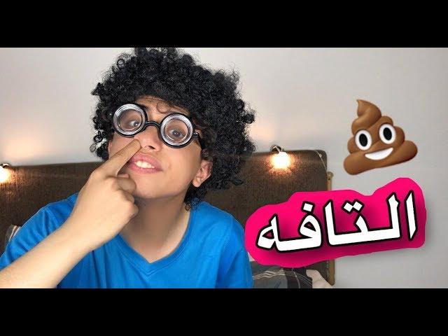 عباده خير الدين /  الصديق التافه الغليظ 💩 / Obada Sykh