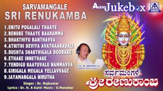 Dr. Rajkumar - Sarvamangale Sri Renukamba | Kannada Devotional Songs | V. Manohar | Akash Audio