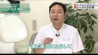 品川近視クリニック の施術メニューと料金・価格表と体験談を掲載!!ht...