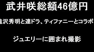 武井咲が滝沢秀明 ドラマでティファニーとコラボで、総額46億円のジュエ...